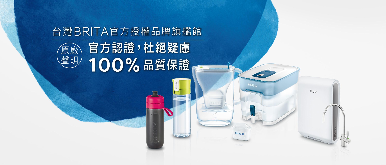 Brita德國濾水器包含:龍頭式濾水器,櫥下型淨水器,濾水箱等家用濾水器